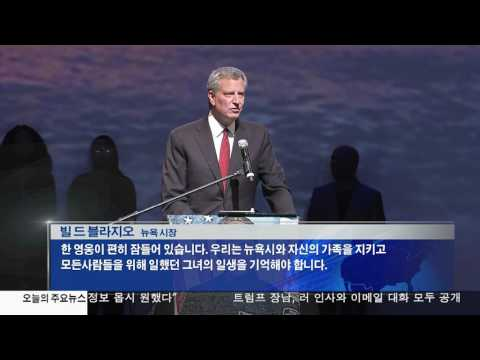 뉴욕시 경찰차 '방탄'으로 교체 7.11.17 KBS America News