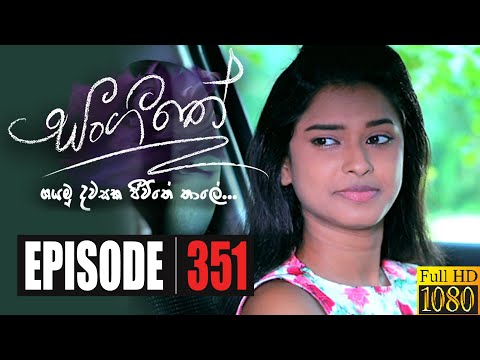 Sangeethe | Episode 351 25th August 2020