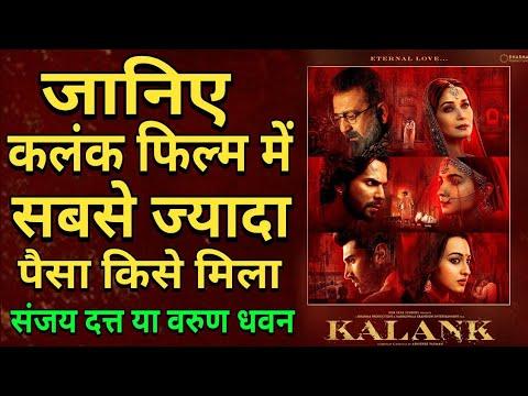 Kalank Full Movie 2019, Varun Dhawan, Sanjay Dutt, Alia Bhatt, Madhuri Dixit, starcast salary