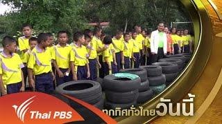 ทุกทิศทั่วไทย - 10 ก.ค. 58