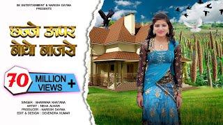 Download Lagu छज्जे उपर बोयो री बाजरो खिल गयो फूल चमेली को  || chajje upar boyo bajro || Gurjar Desi dance Mp3