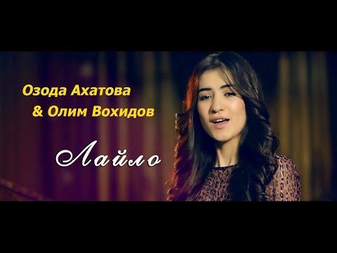 Олим Вохидов ва Озода Ахатова - Лайло
