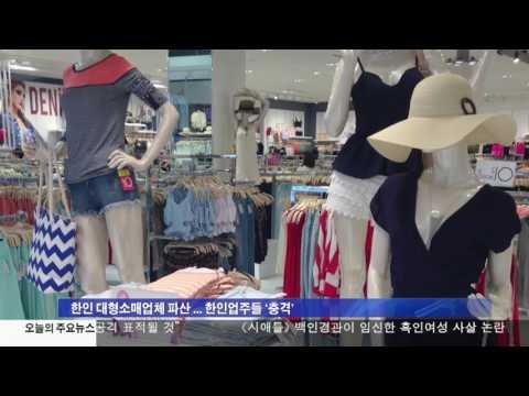 파파야 파산...한인업계 잇단 '악재'  6.19.17 KBS America News