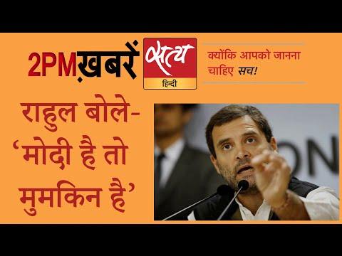 Satya Hindi News Bulletin। सत्य हिंदी न्यूज़ बुलेटिन- 12 अगस्त, दोपहर तक की ख़बरें