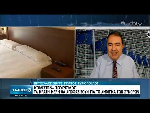 Οι προτάσεις της Κομισιόν για τον τουρισμό   13/05/2020   ΕΡΤ