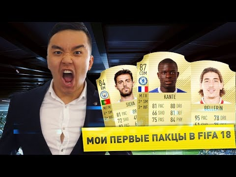 МОИ ПЕРВЫЕ ПАКЦЫ В FIFA 18