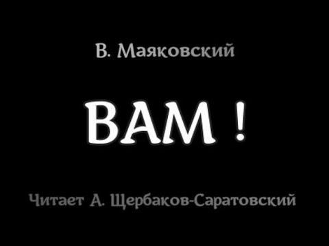 "Владимир Маяковский ""ВАМ!"""