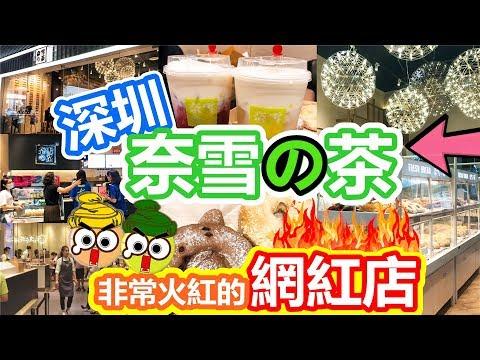 [Poor travel深圳] 奈雪の茶!非常火紅的網紅店!霸氣牛奶車厘子!芝士奶蓋茉莉毛尖!超級榴槤王軟歐包!摩卡芝士熊!Shenzhen Travel 2017