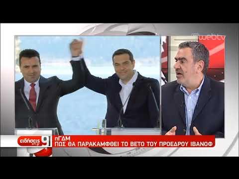 Τα επόμενα βήματα μετά την επικύρωση των συνταγματικών αλλαγών από την ΠΓΔΜ | 11/1/2019 | ΕΡΤ