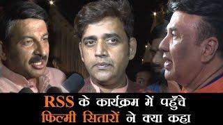 अनु मलिक, भाग्यश्री, रवि किशन, मनोज तिवारी, अनु कपूर पहुँचे RSS प्रमुख का भाषण सुनने