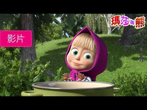 瑪莎與熊 - 果醬日 (第6集)