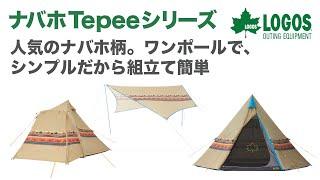 LOGOS「ナバホ Tepeeシリーズ」