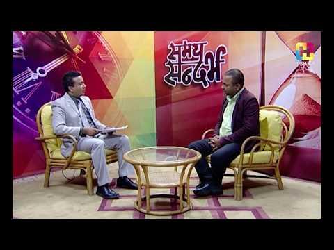 (सरकारलाई दिएको समर्थन फिर्ता लिनेबारे सोच्दैछौं : राजपा महासचिव झा | SAMAYA SANDARVA - Duration: 26 minutes.)