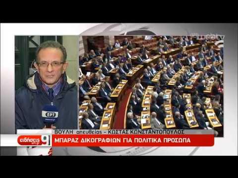 Μπαράζ δικογραφιών στη Βουλή | 28/03/19 | ΕΡΤ