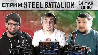 Steel Battalion - Грозные мехи для XBOX Original! Стрим