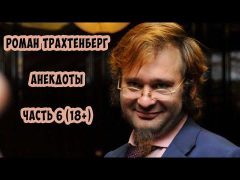 Роман Трахтенберг Анекдоты