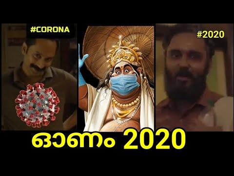 ഓണം 2020   Onam 2020   maveli troll