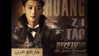 Nonton  Arabic Sub  The Game Changer Movie  2017                             Ztao Film Subtitle Indonesia Streaming Movie Download