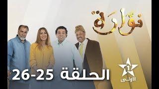 Nouara - Ep 25 - Ep 26 - نوارة الحلقة
