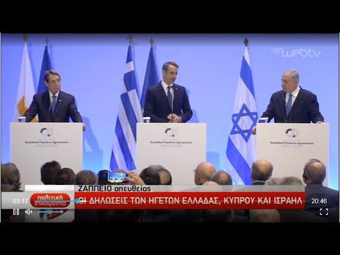 Κοινές δηλώσεις Μητσοτάκη-Αναστασιάδη-Νετανιάχου | 02/01/2020 | ΕΡΤ