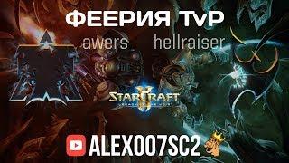 Расписание трансляций и подписка на стримы: http://clever.press/streamsФеерия TvP в StarCraft 2: Legacy of the Void - Шоуматч Awers vs HellraiseRСообщество ВКонтакте: http://vk.com/korea20Анонсы трансляций: http://twitter.com/alex007uaО канале: Здесь вы можете найти все лучшие видео по StarCraft 2 - матчи профессионалов, игры от первого лица за случайную расу, обучающие материалы от киберспортивного аналитика и комментатора Alex007.
