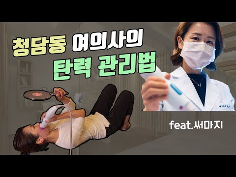 청담동 여의사의 피부 관리법