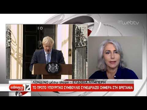 Βρετανία: Ανασχηματισμός – «σκούπα» από Τζόνσον με δέσμευση για Brexit | 25/07/2019 | ΕΡΤ