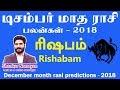 foto December Month Rishaba Rasi Palan 2018 - Rasi Palan December 2018 Rishaba