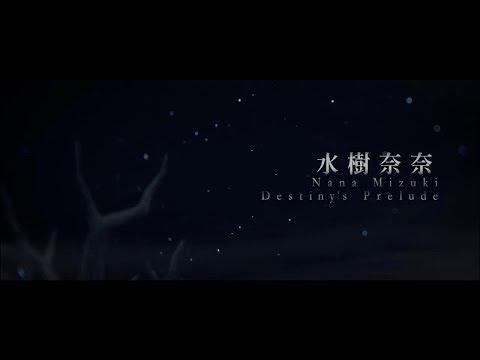 水樹奈奈『Destiny's Prelude』MUSIC CLIP(Short Ver.)中文字幕精華版
