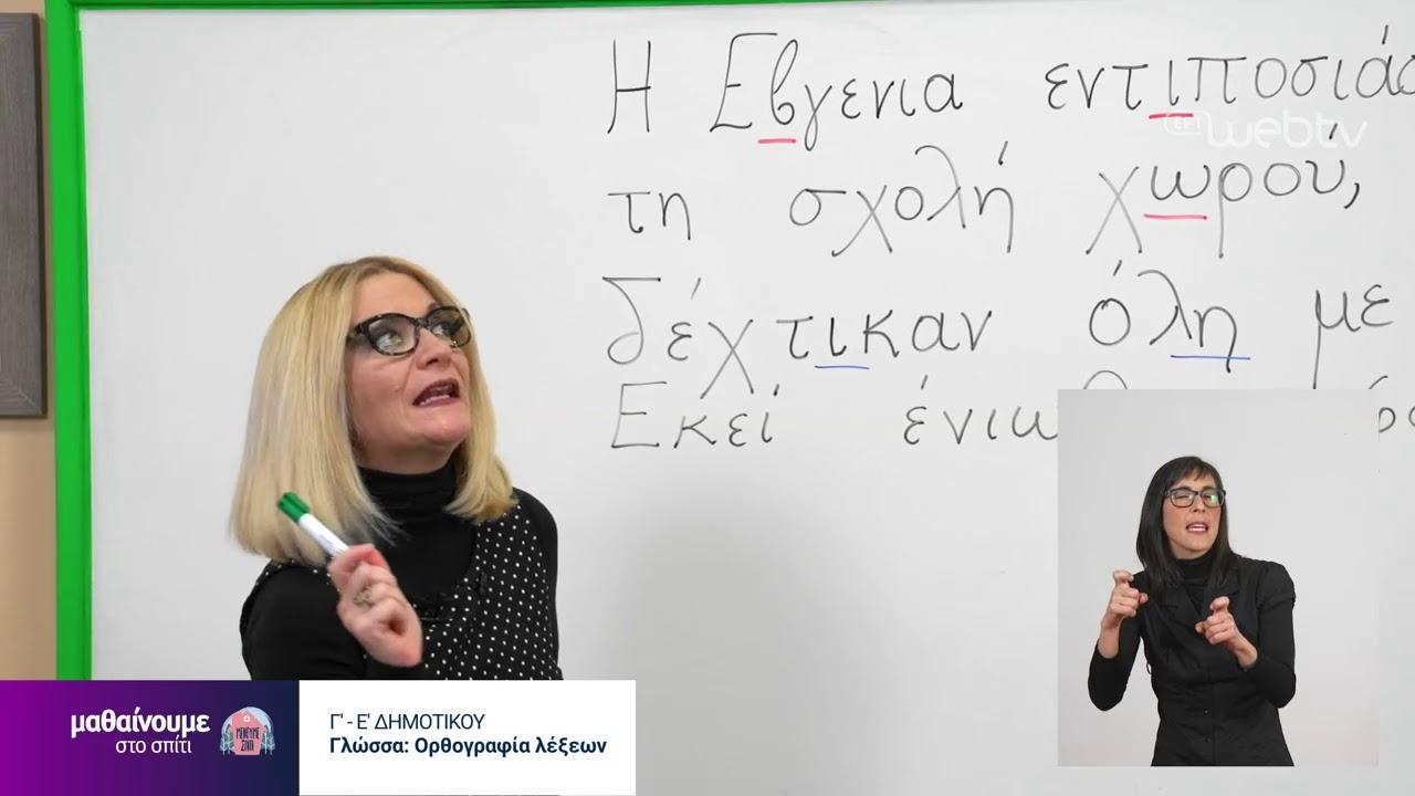 Μαθαίνουμε στο σπίτι | Γ'-Ε' Τάξη | Γλώσσα – Ορθογραφία λέξεων |  30/04/2020 | ΕΡΤ
