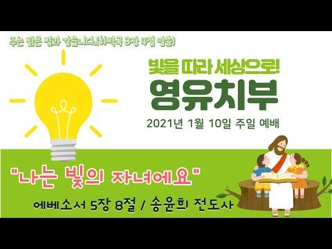 2021년 1월 10일 차세대온라인예배-영유치부