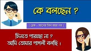 Breakup এর তিন বছর পর| (Bangla Heart Touching Love Story) |Voice: Madhumita & Jayanta Basak