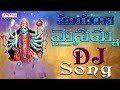 Mayadari Maisamma D J Song | Telugu Devotional | Srikanth