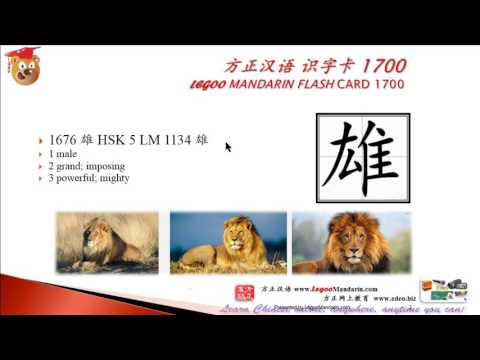 70% OFF! Store Wide! Origin of Chinese Characters  #1676 雄 Hero