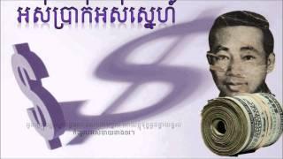 Download Lagu Ors Prak Ors Snea by Sin Sisamuth (អស់ប្រាក់អស់ស្នេហ៍) Mp3
