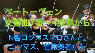 最高の男たちの冒険エピソード2 ベートーヴェン交響曲第7番【オーケストラ創造】