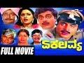 Ekalavya – ಏಕಲವ್ಯ  Kannada Full HD Movie Starring Ambarish, Jayaprada