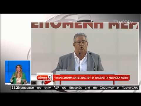 Γεννηματά: Να μη χαθούν οι θυσίες του λαού-Κουτσούμπας: Να ενισχυθεί το ΚΚΕ   24/06/2019   ΕΡΤ