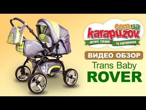 Универсальная коляска трансформер Trans baby