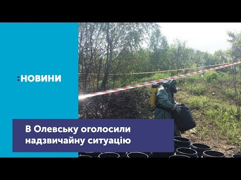 В Олевську оголосили надзвичайну ситуацію техногенного характеру