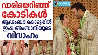 Video Ambani Marriage വാരിയെറിഞ്ഞ് കോടികൾ ആഢംബര കൊഴുപ്പിൽ MP3, 3GP, MP4, WEBM, AVI, FLV Desember 2018