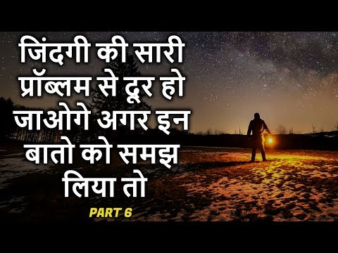 Life quotes - Heart Touching Thoughts in Hindi - Shayari In Hindi - Inspiring Quotes - Peace life change - Part 6