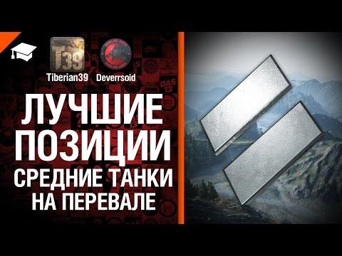 СТ на Перевале - Лучшие позиции №5 - от Tiberian39 и Deverrsoid [World of Tanks]