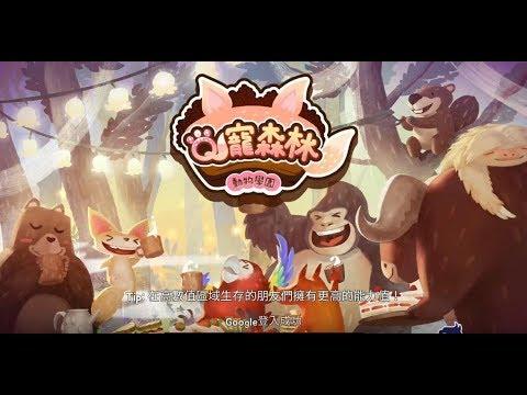 《Q寵森林:動物學園》手機遊戲玩法與攻略教學!