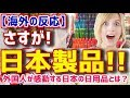 【海外の反応】「さすが日本製品」!海外で人気のある日本製アイテム4選 外国人が感動する日本の日用品とは?