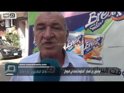 مصر العربية   مواطنون عن السكر: