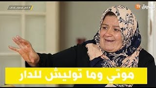 """خاوتي زوجوني ذراع لشيخ عمرو80 سنة..""""خويا ضربني وقالي موتي وما توليش للدار"""""""
