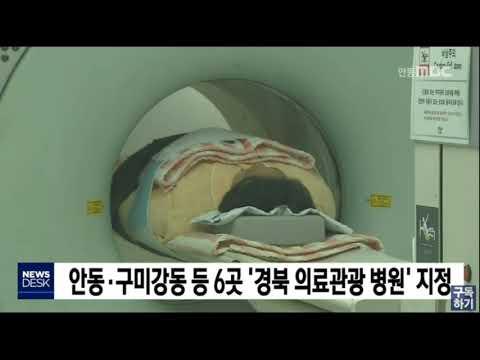 제목이 2019 07 07 안동MBC 의료관광 우수기관 6곳 선정인 13538번 글의 대표사진
