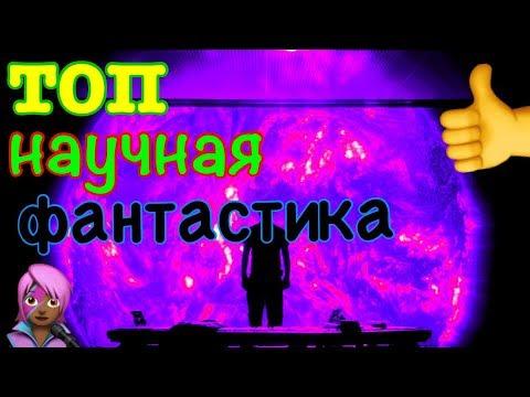 ТОП лучших научно фантастических фильмов 2018 2000ых.
