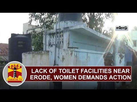 Lack-of-Toilet-Facilities-near-Erode-Women-Demands-Action-Thanthi-TV